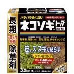 除草剤 ネコソギトップ粒剤 3.2kg