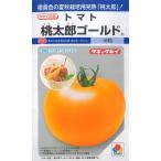 トマト 種 桃太郎 ゴールド 18粒 タキイ交配