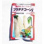 とうもろこし(スイートコーン・ホワイトコーン) 種 プラチナコーンχ(カイ) 130粒 シミズのタネ