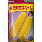 野菜種 とうもろこし(スイートコーン) 夏まき味甘ちゃん スイートコーン 200粒 一代交配