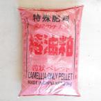 椿油粕(椿油かす) 20kg ペレット肥料