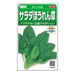 サカタのタネ 実咲野菜3408 サラダほうれん草 ディンプル 00923408