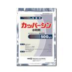 殺菌剤 カッパーシン水和剤 500g