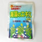 葉面散布・灌水用 肥料 海藻のエキス 100g