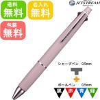 送料無料 名入れ無料 限定カラー 三菱鉛筆 多機能ペン ジェットストリーム4&1 ラベンダーグレー MSXE5-1000-05