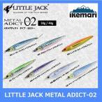 LITTLE JACK METAL ADICT-02/リトルジャック メタルジグ メタルアディクト02