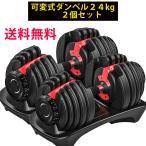 ダンベル 可変式 2.5kg 〜 24kg 15段階調節可能 アジャスタブル 自宅 本格なジム ダンベル 筋トレ 筋トレグッズ 筋トレ器具 体幹 トレーニング 日本語取扱書付き