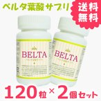 葉酸サプリ ベルタ葉酸サプリ BELTA  120...