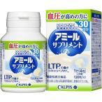 アミールサプリメント 120粒ボトル カルピス 成分 LTP