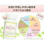 BELTA 妊娠前・妊娠中・授乳中でも安心の酵母葉酸100%!女性に嬉しい美容成分も配合!葉酸サプリメント 妊活 ビタミンM