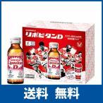 【期間限定・数量限定】リポビタンD ラグビー日本代表応援パック【桜ボトル20本+オリジナルタンブラー】