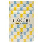 LAKUBI(ラクビ)悠悠館 31粒入り 約1ヶ月分
