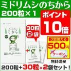 ミドリムシのちから200粒 【30粒入り(2,160円分)を2袋プレゼント!次回使える500円クーポンプレゼント!