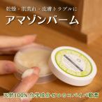 アマゾンバーム|天然100%&化学成分ゼロのコパイバ軟膏