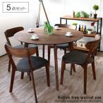 ダイニングテーブルセット 5点セット 丸テーブル ウォールナット ヘンリー
