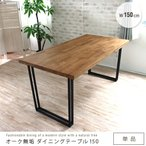 ダイニングテーブル 無垢材 オーク材 4人掛け 幅150cm 北欧風 一枚板風 アイアン脚 アンティーク風 gkw