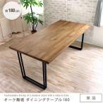 ダイニングテーブル 無垢材 オーク材 6人掛け 幅180cm 北欧風 一枚板風 アイアン脚 アンティーク風 gkw