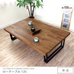 センターテーブル 幅125cm 無垢材 オーク材 北欧風 木製 アイアン脚 アンティーク風 一枚板風 座卓 gkw