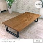 センターテーブル 幅150cm 無垢材 オーク材 北欧風 木製 アイアン脚 アンティーク風 一枚板風 座卓 gkw