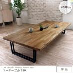 センターテーブル 幅180cm 無垢材 オーク材 北欧風 木製 アイアン脚 アンティーク風 一枚板風 座卓 gkw