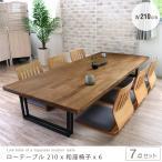 ローテーブル 7点セット 幅210cm 座卓 無垢 オーク 和風モダン 北欧風 アイアン スチール脚 和座椅子 gkw