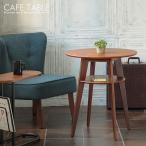 北欧風 カフェテーブル 60 コーヒーテーブル 丸 木製  棚 可愛い アンジュ