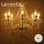 プリンセスホワイト 8灯 シャンデリア アンティーク風  インテリア照明 ラレンティア