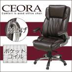 オフィスチェア パソコンチェア レトロ 椅子 セオーラ