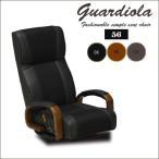 回転 リクライニング 座椅子 肘付き 回転式 グラディオラ