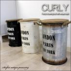 ドラム缶型 アンティーク風 ブリキスツール カーリー
