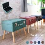 トランクスツール スツール 収納 トランク ベンチ ファブリック ベロア調 おしゃれ 可愛い ボックス おもちゃ 座れる コンパクト