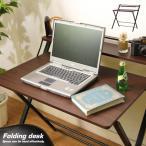 折りたたみ式デスク パソコンデスク スリム 省スペース コンパクト 北欧風 持ち運び 一人暮らし ダークブラウン spp