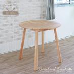 北欧風 ダイニングテーブル 丸テーブル 木製 天然木 カフェ ルーパス