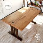 ダイニングテーブル 140 天然木 木製 アンティーク風 和風 食卓