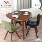 ダイニングテーブルセット 4点 三角形 3人用 回転椅子 アンティーク風 北欧風 カフェ風