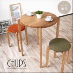 北欧風 丸型カフェテーブル タモ無垢材 ダイニングテーブル コンパクト チャプス