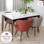 ダイニングテーブルセット 5点 4人用 北欧風 カフェ風 幅130 ホワイトテーブル ファブリック gkw