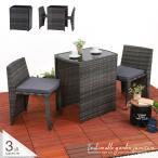 ラタン調 ガーデン テーブル&チェア 3点セット ガーデンテーブルセット ガラステーブル コンパクト 軽量 軽い 丈夫 おしゃれ モダン