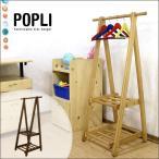 木製 キッズハンガーラック 2段  棚付き 北欧 子供部屋 POPLI ポプリ