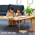 北欧風センターテーブル LUPUS ルーパス C リビングテーブル ナチュラル 木製 天然木