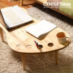 北欧風センターテーブル  リビングテーブル 北欧 ナチュラル 木製 ルーパス A