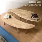 北欧風 センターテーブル E 木製 天然木 無垢材 コーヒーテーブル おしゃれ