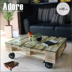 アンティーク風 ガラスセンターテーブル 80cm キャスター付き アドア