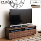 テレビボード 幅120cm 北欧風 ナチュラル アンティーク風 ブラウン テレビ台 おしゃれ