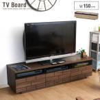 テレビボード 幅150cm 北欧風 ナチュラル アンティーク風 ブラウン テレビ台 おしゃれ 木製