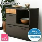 キッチンカウンター ペトリュス | 幅85cm キッチン収納 スライドカウンター付き 完成品