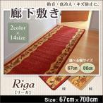 廊下敷き  ロングカーペット 花柄 リーガ67x700cm
