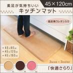 ショッピングキッチンマット キッチンマット 低反発 快適さらり 約45×120cm   低反発ウレタン 120cm 無地 ベージュ ブラウン ピンク ローズ 長方形 リビング 滑りにくい おすすめ おしゃれ