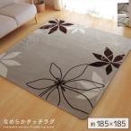 洗えるラグ 2畳 約185×185cm 花柄  絨毯 ホットカーペット 正方形 WSパキラ