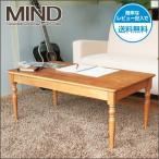 レトロカントリー調 センターテーブル 木製 おしゃれ マインド